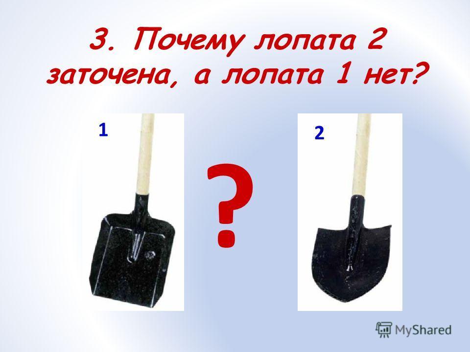 3. Почему лопата 2 заточена, а лопата 1 нет? 1 2 ?