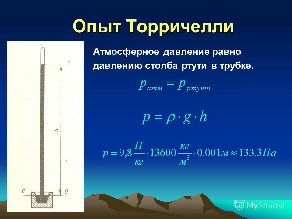 Атмосферное давление равно давлению столба ртути в трубке. Опыт Торричелли