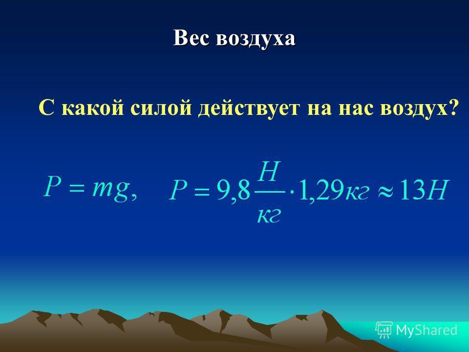 Вес воздуха С какой силой действует на нас воздух?