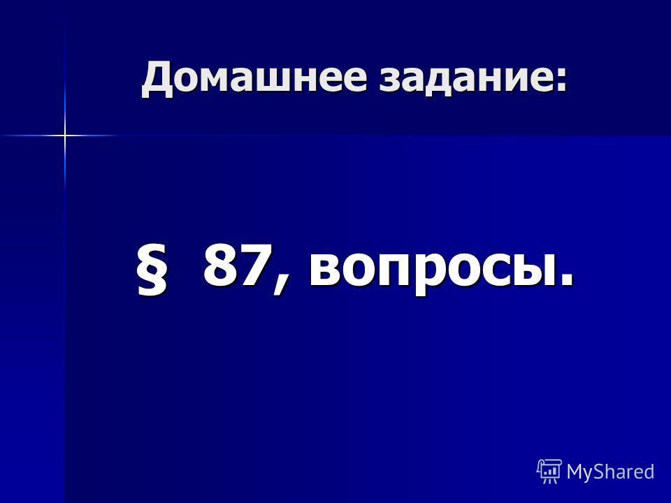 Домашнее задание: § 87, вопросы.