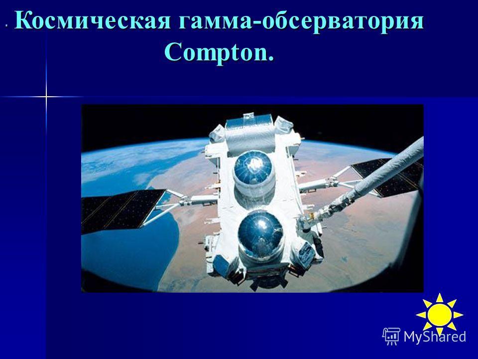 . Космическая гамма-обсерватория Compton.