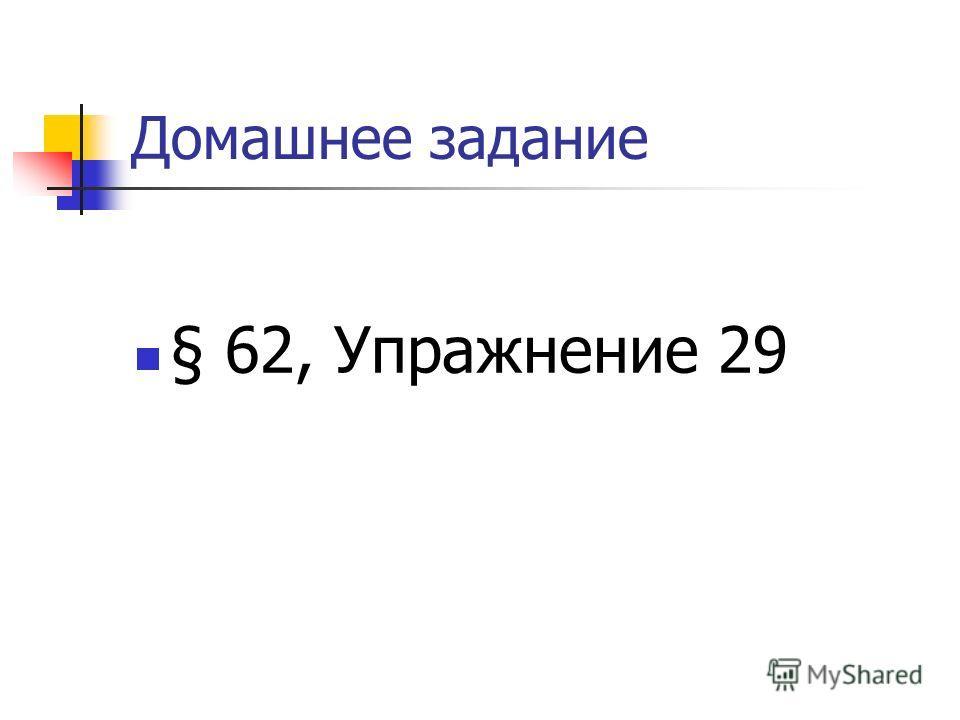 Домашнее задание § 62, Упражнение 29