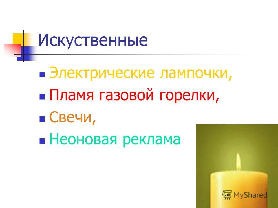 Искуственные Электрические лампочки, Пламя газовой горелки, Свечи, Неоновая реклама