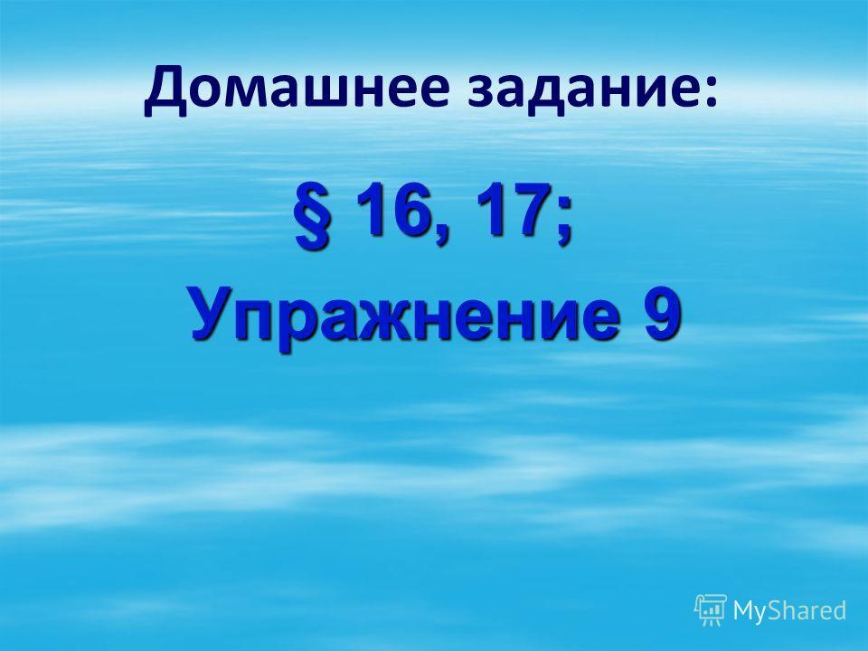 Домашнее задание: § 16, 17; Упражнение 9