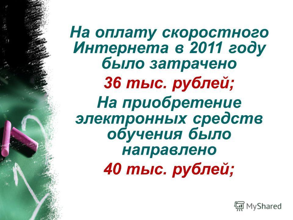 На оплату скоростного Интернета в 2011 году было затрачено 36 тыс. рублей; На приобретение электронных средств обучения было направлено 40 тыс. рублей;