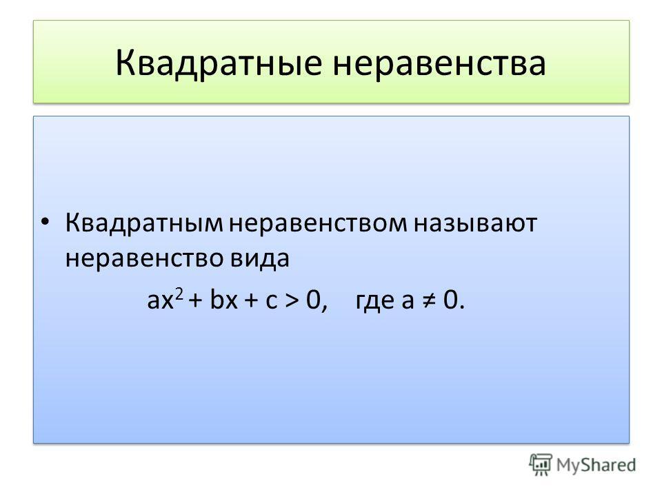 Квадратные неравенства Квадратные неравенства Квадратным неравенством называют неравенство вида ах 2 + bх + с > 0, где а 0. Квадратным неравенством называют неравенство вида ах 2 + bх + с > 0, где а 0.