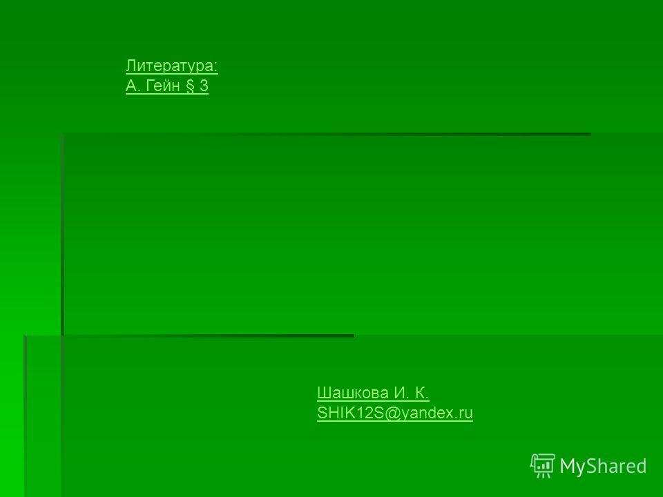 Литература: A. Гейн § 3 Шашкова И. К. SHIK12S@yandex.ru