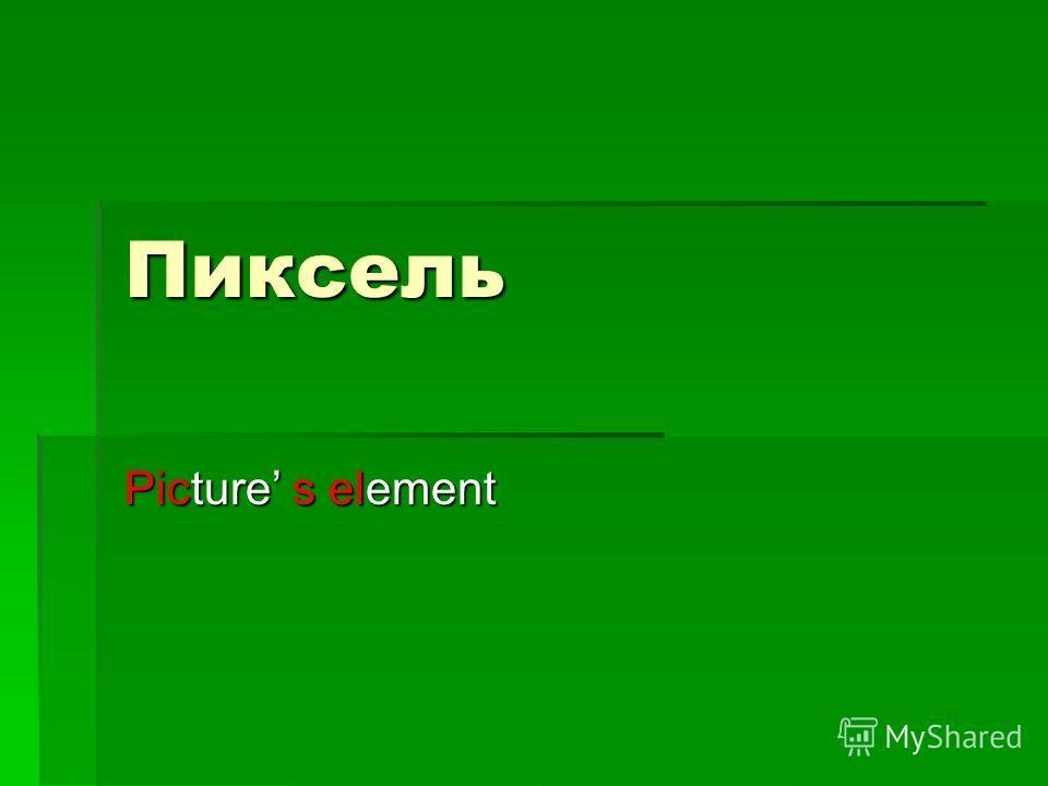 Пиксель Picture s element