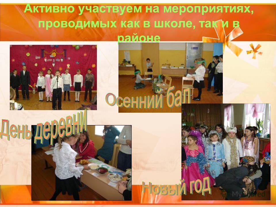 Активно участвуем на мероприятиях, проводимых как в школе, так и в районе