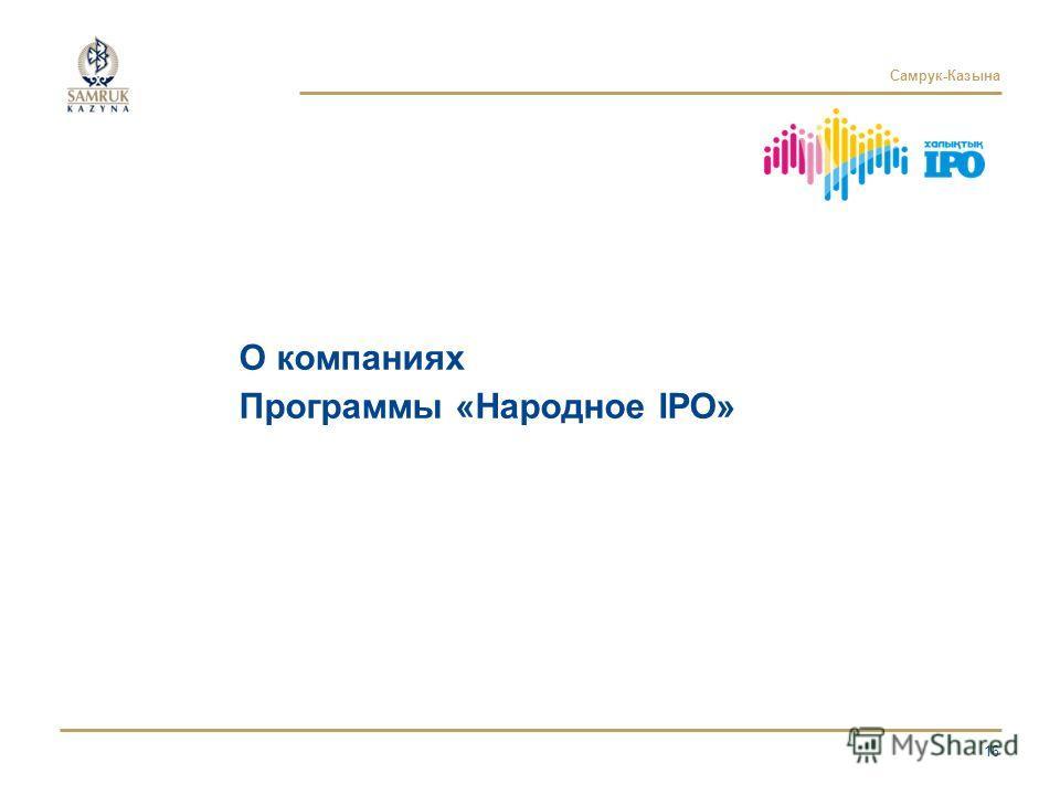 Самрук-Казына 16 О компаниях Программы «Народное IPO»