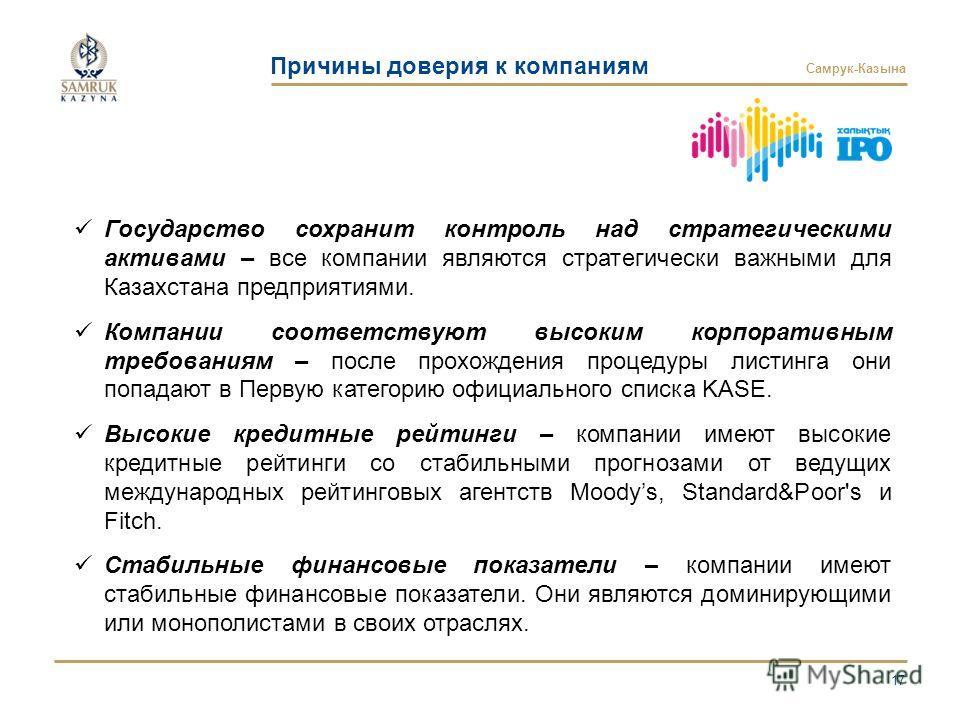 Самрук-Казына 17 Государство сохранит контроль над стратегическими активами – все компании являются стратегически важными для Казахстана предприятиями. Компании соответствуют высоким корпоративным требованиям – после прохождения процедуры листинга он