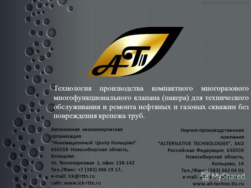 Научно-производственная компания ALTERNATIVE TECHNOLOGIES, ЗАО Российская Федерация, 630559 Новосибирская область, Кольцово, 14 Тел./Факс: (383) 363 04 01 e-mail: alt-techno@mail.ru www.alt-techno.tiu.ru Технология производства компактного многоразов
