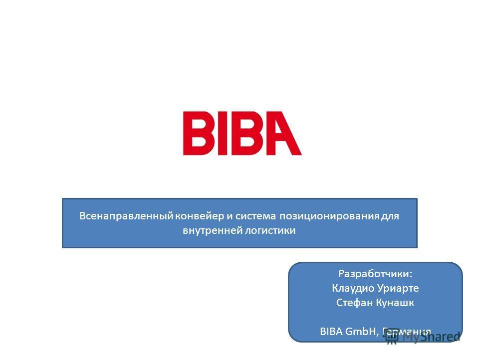 Всенаправленный конвейер и система позиционирования для внутренней логистики Разработчики: Клаудио Уриарте Стефан Кунашк BIBA GmbH, Германия
