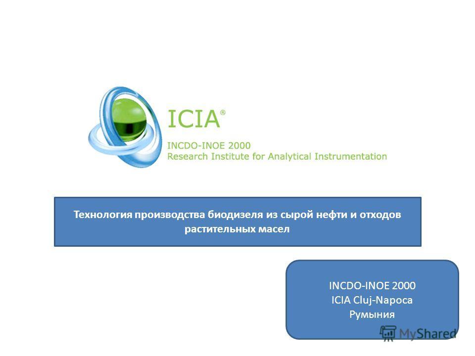 Технология производства биодизеля из сырой нефти и отходов растительных масел INCDO-INOE 2000 ICIA Cluj-Napoca Румыния