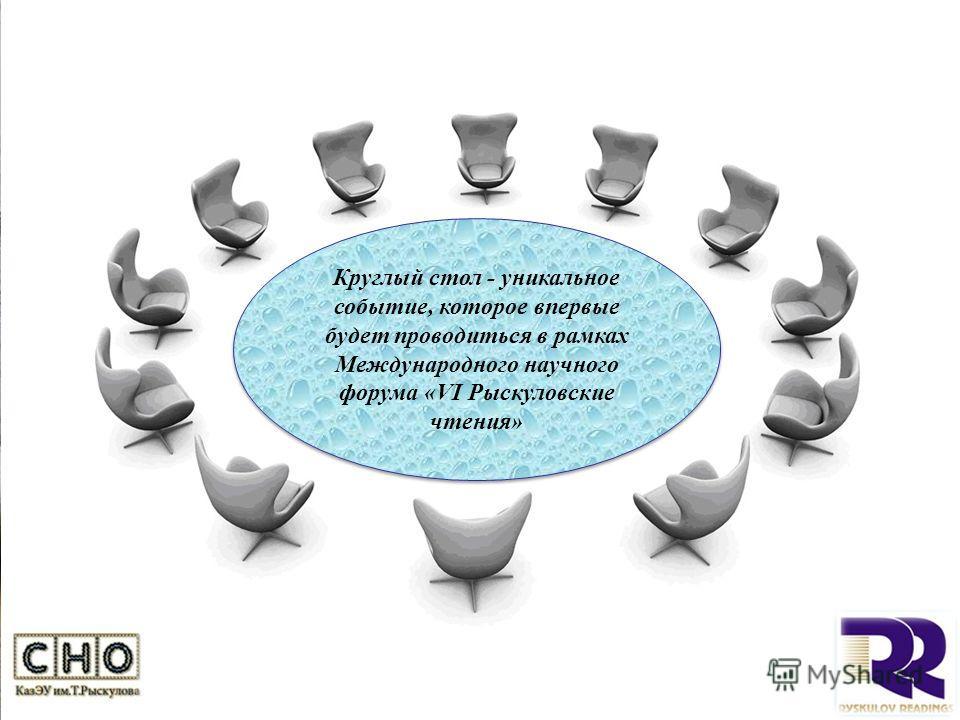 Круглый стол - уникальное событие, которое впервые будет проводиться в рамках Международного научного форума «VI Рыскуловские чтения»