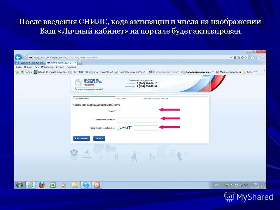 После введения СНИЛС, кода активации и числа на изображении Ваш «Личный кабинет» на портале будет активирован