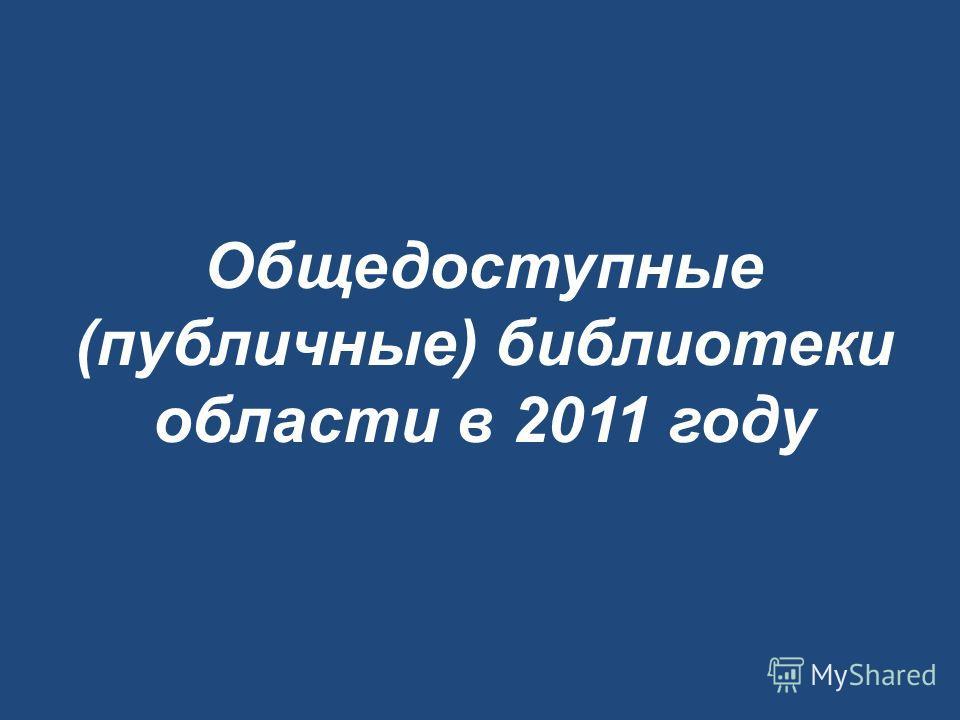 Общедоступные (публичные) библиотеки области в 2011 году