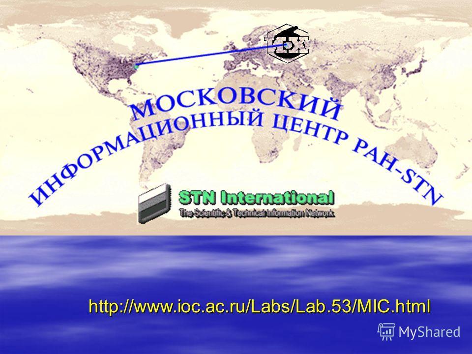 http://www.ioc.ac.ru/Labs/Lab.53/MIC.html