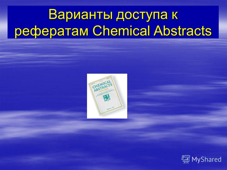 Варианты доступа к рефератам Chemical Abstracts