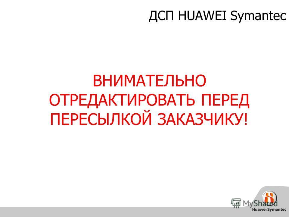 ВНИМАТЕЛЬНО ОТРЕДАКТИРОВАТЬ ПЕРЕД ПЕРЕСЫЛКОЙ ЗАКАЗЧИКУ! ДСП HUAWEI Symantec