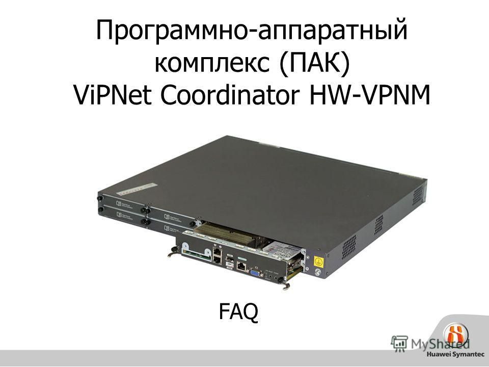 Программно-аппаратный комплекс (ПАК) ViPNet Coordinator HW-VPNM FAQ
