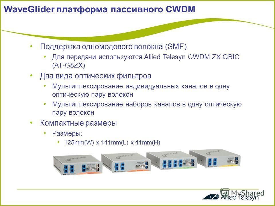 WaveGlider платформа пассивного CWDM Поддержка одномодового волокна (SMF) Для передачи используются Allied Telesyn CWDM ZX GBIC (AT-G8ZX) Два вида оптических фильтров Мультиплексирование индивидуальных каналов в одну оптическую пару волокон Мультипле
