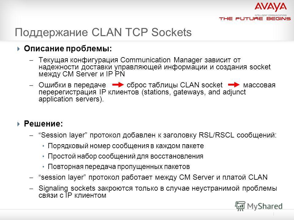 The Future Begins Поддержание CLAN TCP Sockets Описание проблемы: – Текущая конфигурация Communication Manager зависит от надежности доставки управляющей информации и создания socket между CM Server и IP PN – Ошибки в передаче сброс таблицы CLAN sock