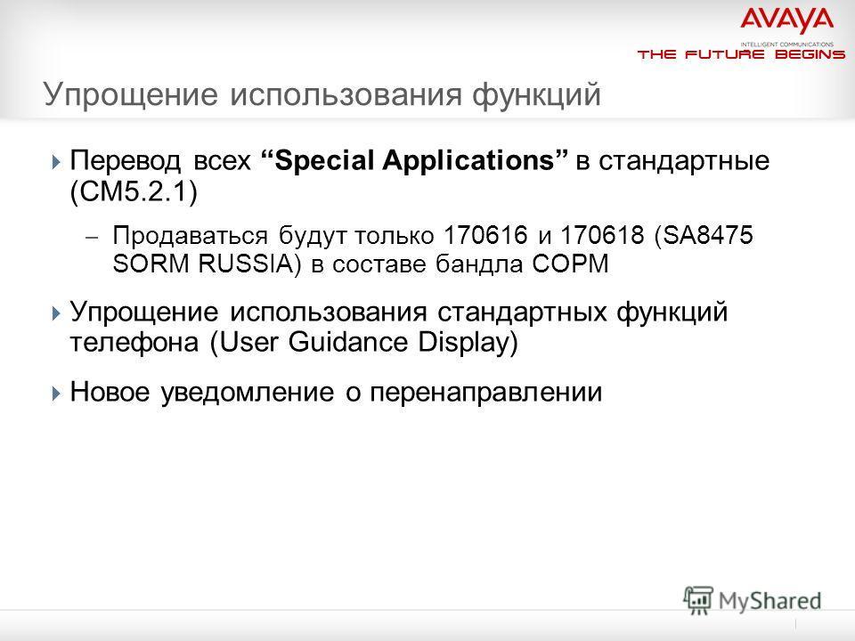 The Future Begins Упрощение использования функций Перевод всех Special Applications в стандартные (CM5.2.1) – Продаваться будут только 170616 и 170618 (SA8475 SORM RUSSIA) в составе бандла СОРМ Упрощение использования стандартных функций телефона (Us