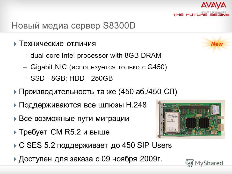 The Future Begins Новый медиа сервер S8300D Технические отличия – dual core Intel processor with 8GB DRAM – Gigabit NIC (используется только с G450) – SSD - 8GB; HDD - 250GB Производительность та же (450 аб./450 СЛ) Поддерживаются все шлюзы H.248 Все