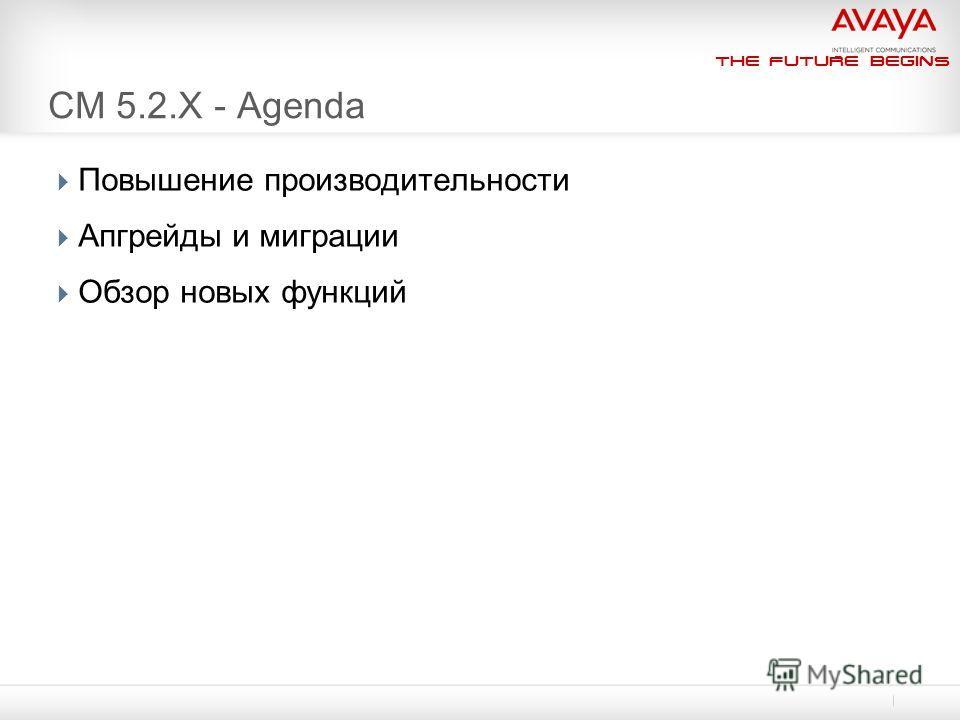 The Future Begins CM 5.2.X - Agenda Повышение производительности Апгрейды и миграции Обзор новых функций