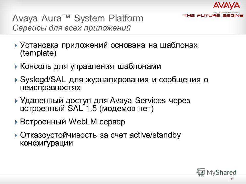 The Future Begins 51 Avaya Aura System Platform Сервисы для всех приложений Установка приложений основана на шаблонах (template) Консоль для управления шаблонами Syslogd/SAL для журналирования и сообщения о неисправностях Удаленный доступ для Avaya S
