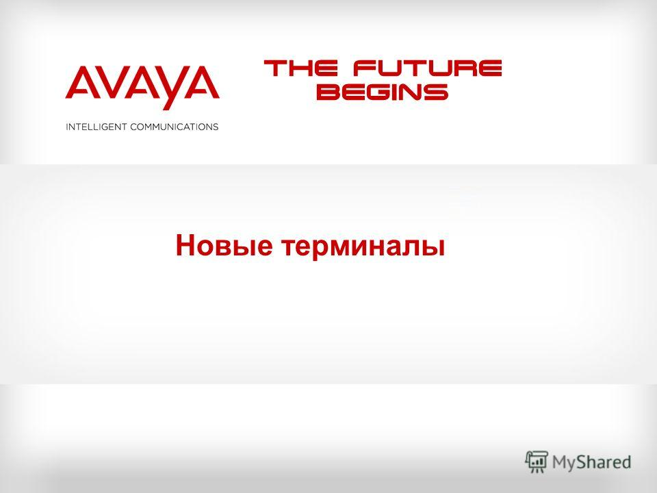 The Future Begins Новые терминалы