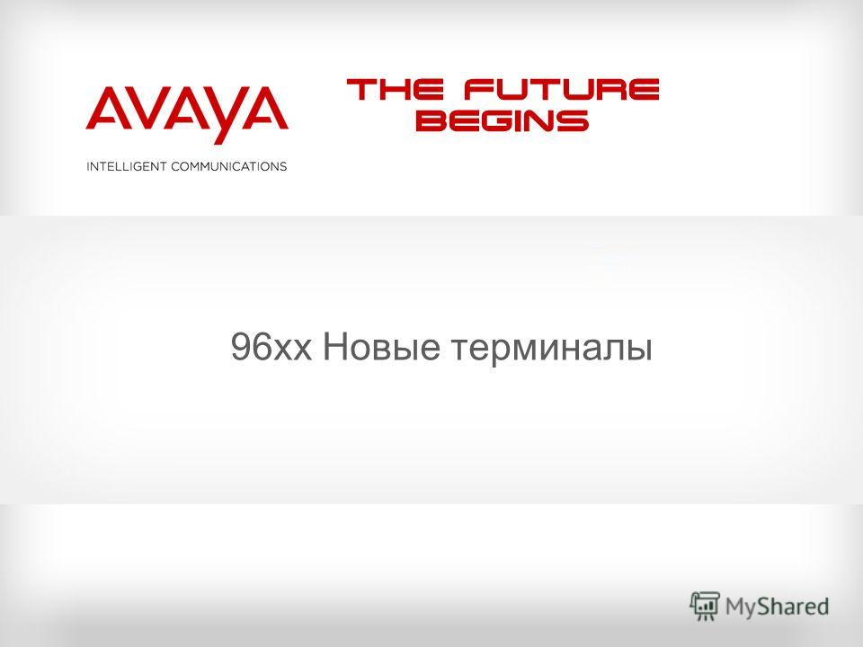 The Future Begins 96xx Новые терминалы