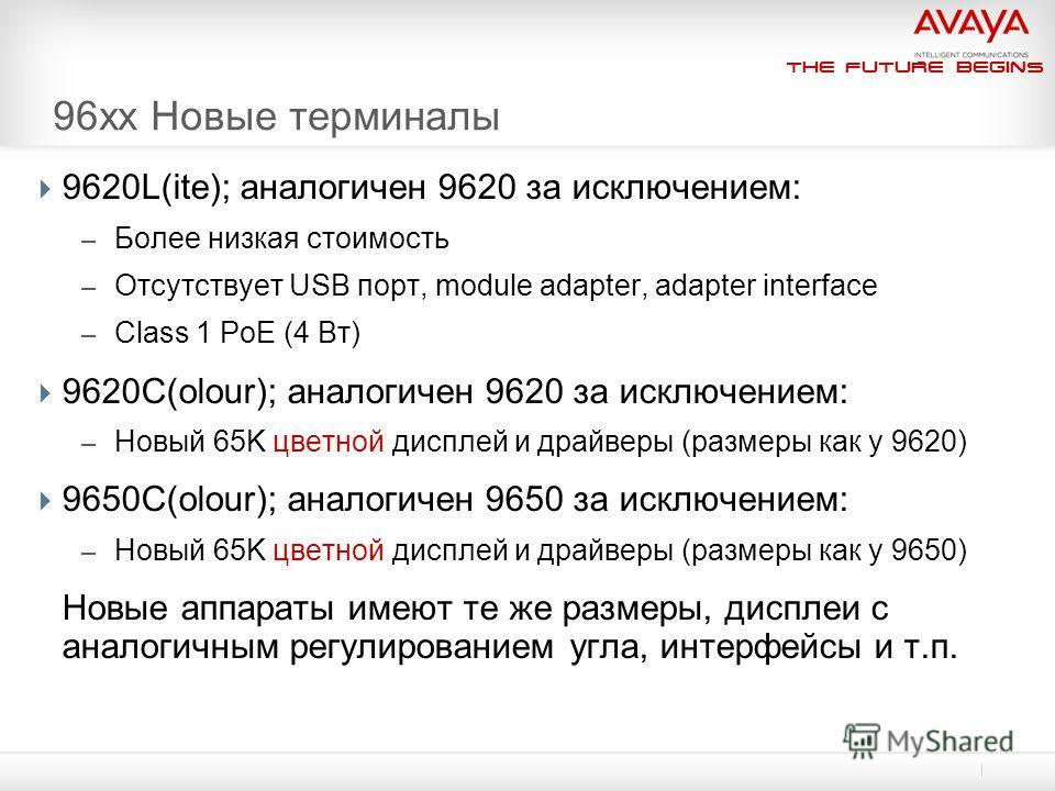 The Future Begins 96xx Новые терминалы 9620L(ite); аналогичен 9620 за исключением: – Более низкая стоимость – Отсутствует USB порт, module adapter, adapter interface – Class 1 PoE (4 Вт) 9620C(olour); аналогичен 9620 за исключением: – Новый 65K цветн