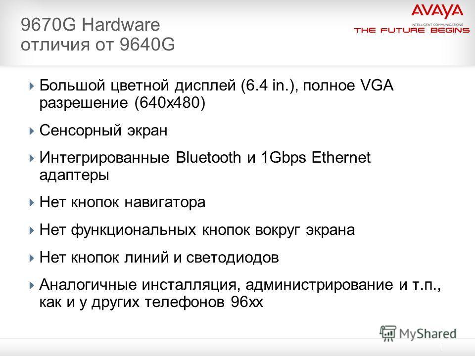 The Future Begins 9670G Hardware отличия от 9640G Большой цветной дисплей (6.4 in.), полное VGA разрешение (640x480) Сенсорный экран Интегрированные Bluetooth и 1Gbps Ethernet адаптеры Нет кнопок навигатора Нет функциональных кнопок вокруг экрана Нет