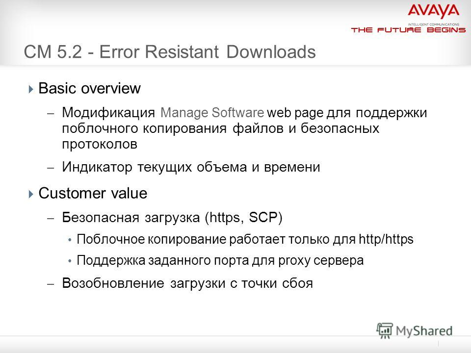 The Future Begins CM 5.2 - Error Resistant Downloads Basic overview – Модификация Manage Software web page для поддержки поблочного копирования файлов и безопасных протоколов – Индикатор текущих объема и времени Customer value – Безопасная загрузка (