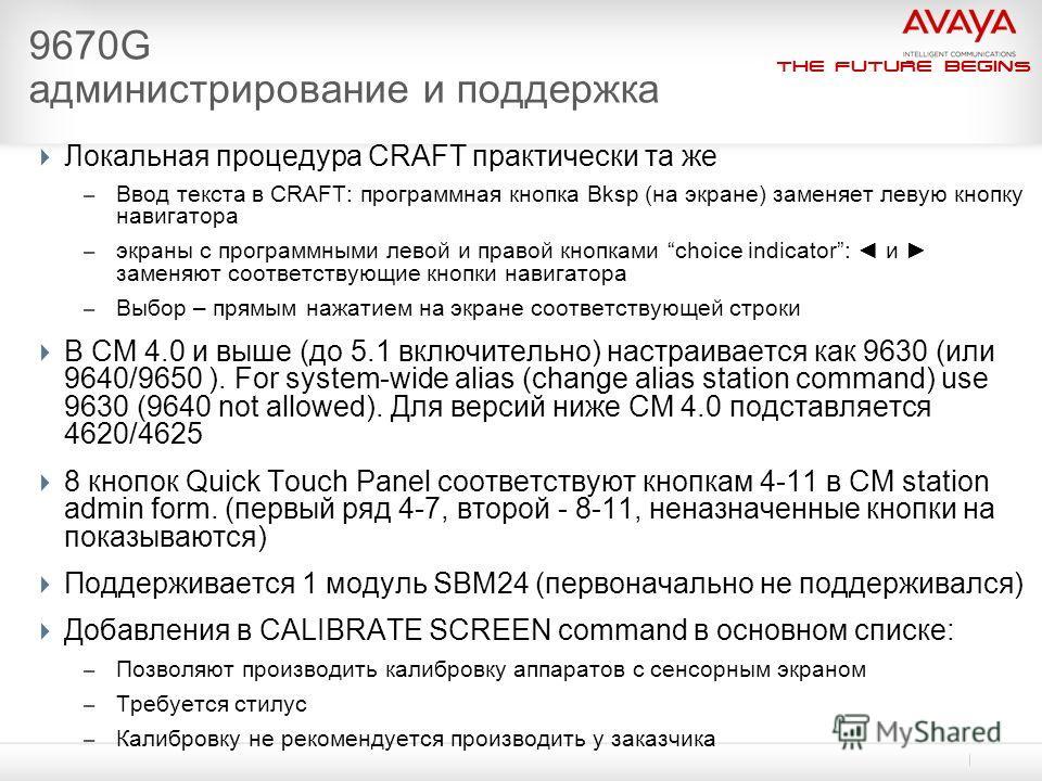 The Future Begins 9670G администрирование и поддержка Локальная процедура CRAFT практически та же – Ввод текста в CRAFT: программная кнопка Bksp (на экране) заменяет левую кнопку навигатора – экраны с программными левой и правой кнопками choice indic