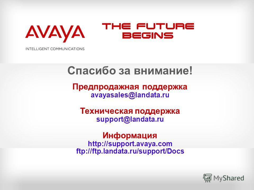 The Future Begins Спасибо за внимание! Предпродажная поддержка avayasales@landata.ru Техническая поддержка support@landata.ru Информация http://support.avaya.com ftp://ftp.landata.ru/support/Docs