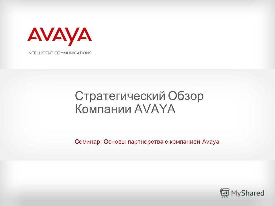 Стратегический Обзор Компании AVAYA Семинар: Основы партнерства с компанией Avaya