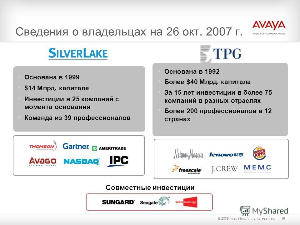 © 2009 Avaya Inc. All rights reserved.10 Основана в 1992 Более $40 Млрд. капитала За 15 лет инвестиции в более 75 компаний в разных отраслях Более 200 профессионалов в 12 странах Совместные инвестиции Основана в 1999 $14 Млрд. капитала Инвестиции в 2