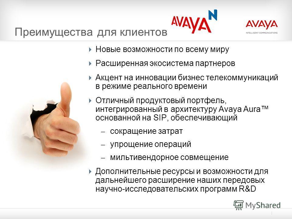 Преимущества для клиентов Новые возможности по всему миру Расширенная экосистема партнеров Акцент на инновации бизнес телекоммуникаций в режиме реального времени Отличный продуктовый портфель, интегрированный в архитектуру Avaya Aura основанной на SI