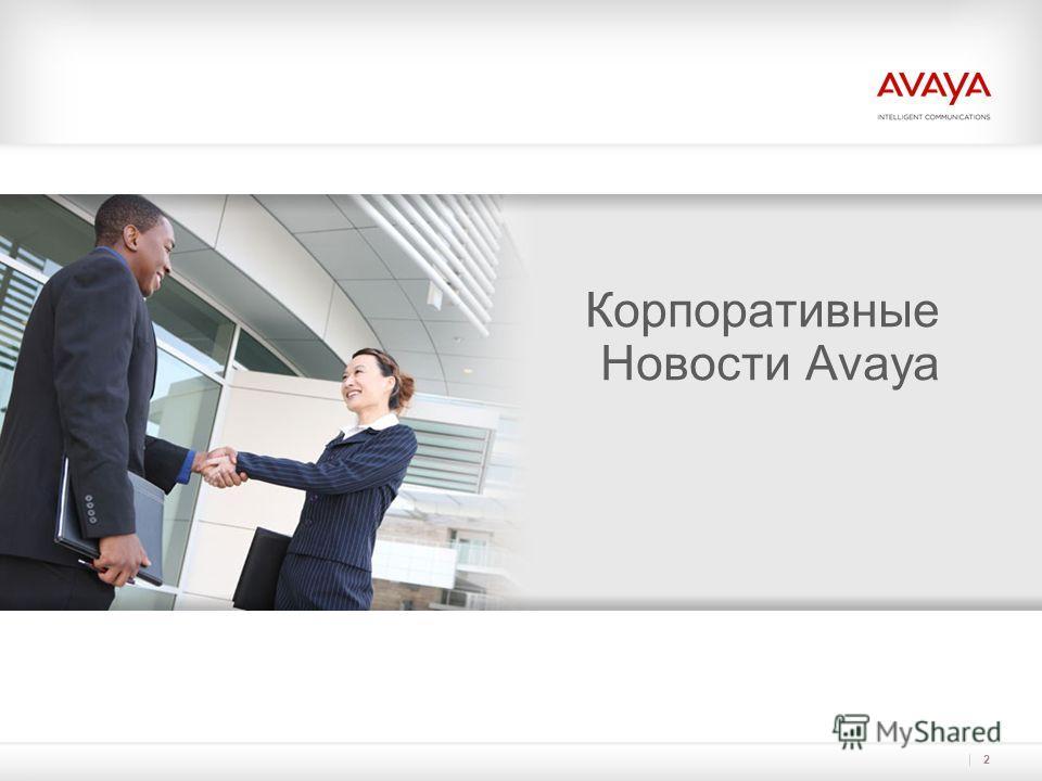 Корпоративные Новости Avaya 2