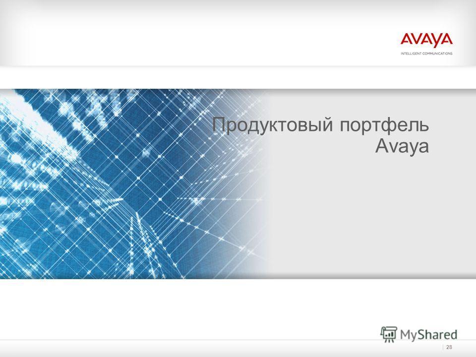 Продуктовый портфель Avaya 28