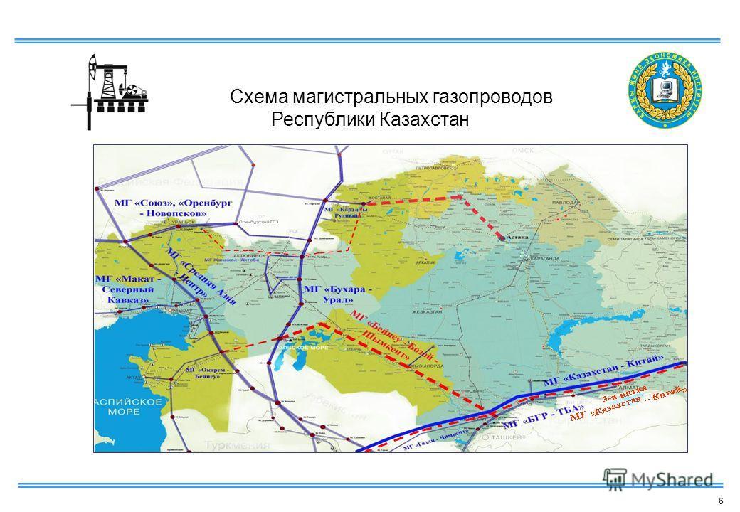 6 Схема магистральных газопроводов Республики Казахстан