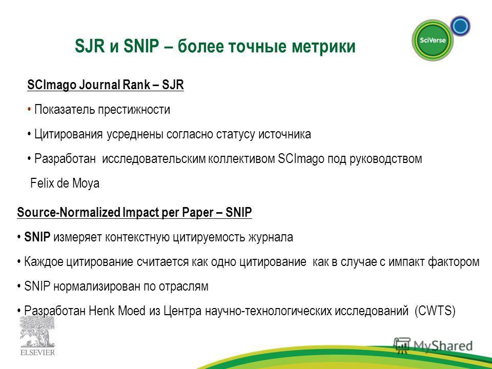 SJR и SNIP – более точные метрики SCImago Journal Rank – SJR Показатель престижности Цитирования усреднены согласно статусу источника Разработан исследовательским коллективом SCImago под руководством Felix de Moya Source-Normalized Impact per Paper –