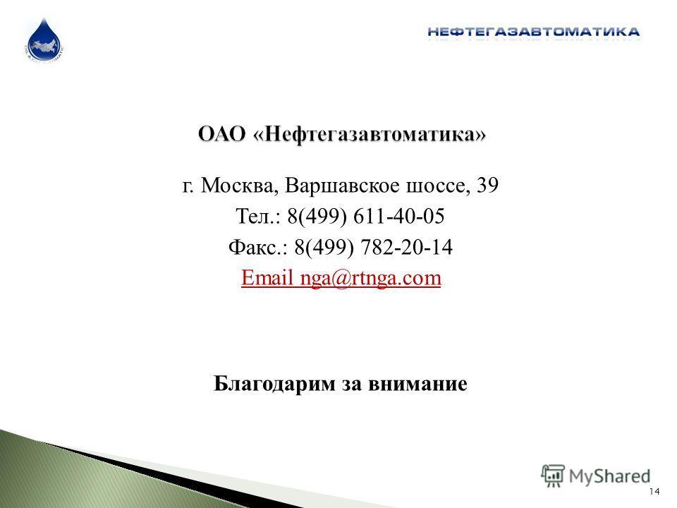 г. Москва, Варшавское шоссе, 39 Тел.: 8(499) 611-40-05 Факс.: 8(499) 782-20-14 Еmail nga@rtnga.com Благодарим за внимание 14