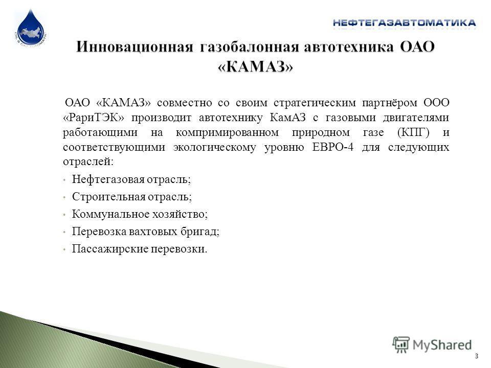ОАО «КАМАЗ» совместно со своим стратегическим партнёром ООО «РариТЭК» производит автотехнику КамАЗ с газовыми двигателями работающими на компримированном природном газе (КПГ) и соответствующими экологическому уровню ЕВРО-4 для следующих отраслей: Неф