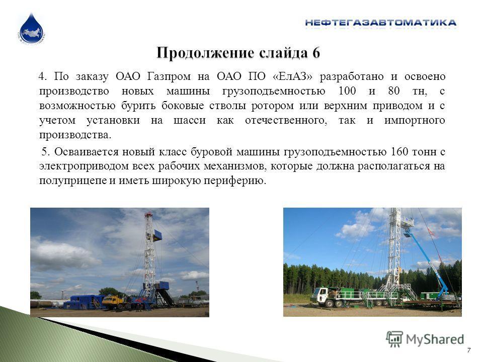 4. По заказу ОАО Газпром на ОАО ПО «ЕлАЗ» разработано и освоено производство новых машины грузоподъемностью 100 и 80 тн, с возможностью бурить боковые стволы ротором или верхним приводом и с учетом установки на шасси как отечественного, так и импортн