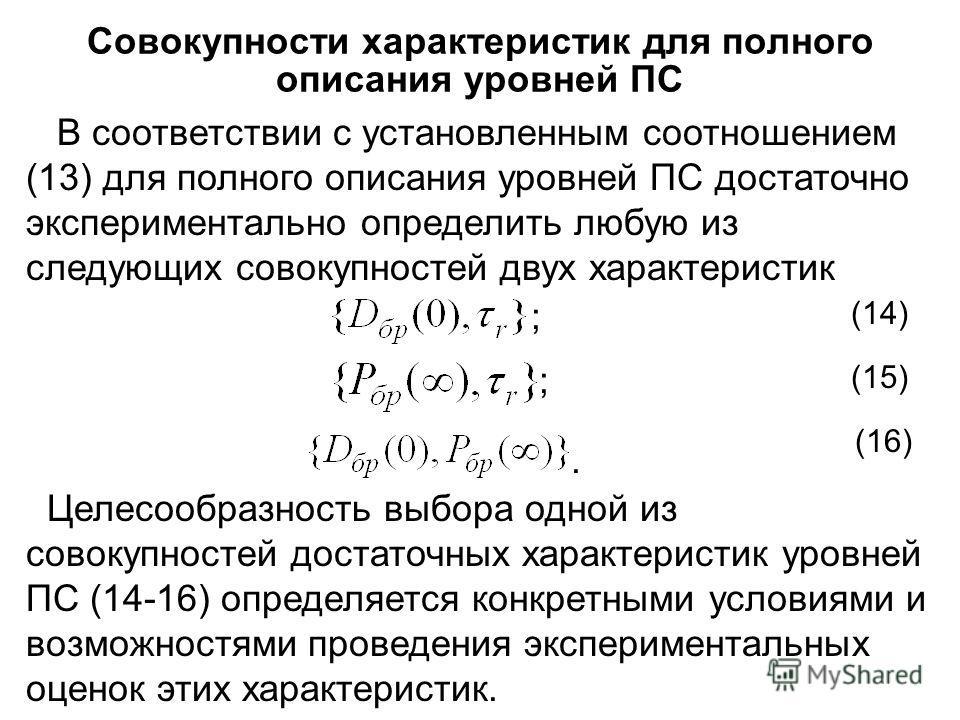 Совокупности характеристик для полного описания уровней ПС В соответствии с установленным соотношением (13) для полного описания уровней ПС достаточно экспериментально определить любую из следующих совокупностей двух характеристик ; ;. (14) (15) (16)