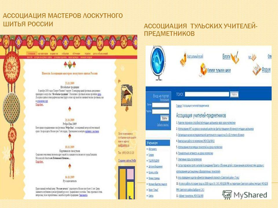 АССОЦИАЦИЯ МАСТЕРОВ ЛОСКУТНОГО ШИТЬЯ РОССИИ АССОЦИАЦИЯ ТУЛЬСКИХ УЧИТЕЛЕЙ- ПРЕДМЕТНИКОВ